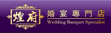Wedding Banquet Specialist