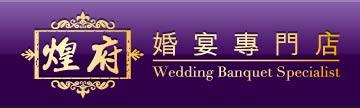 Wedding Banquet Specialist